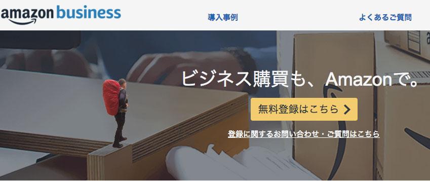 AmazonBusinessのログイン画面