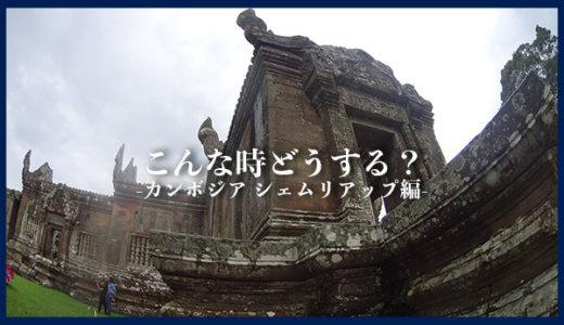 カンボジア・シェムリアップへ行く前にチェックすべき滞在中の「こんな時どうする?」まとめ