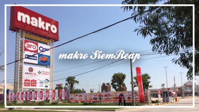 タイの業務用スーパーmakro(マクロ)がカンボジアにOPEN!シェムリアップの生活はどう変わる?