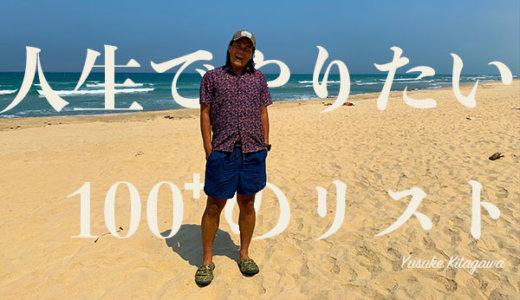 北川勇介の人生でやりたい100のことリストをつくってみたら100個超えた