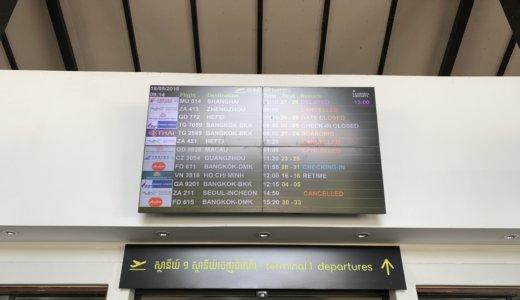 【Trip.com】飛行機遅延からの欠航になった後のキャンセル手続き(返金・再予約)など【中国東方航空】