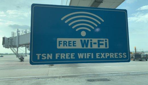 【ベトナム】ホーチミン・タンソンニャット国際空港のフリーWi-Fi接続方法と利用の注意点