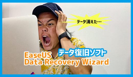 データ復元ソフトEaseUS Data Recovery Wizardを導入したので魅力と使い方を解説【PR】