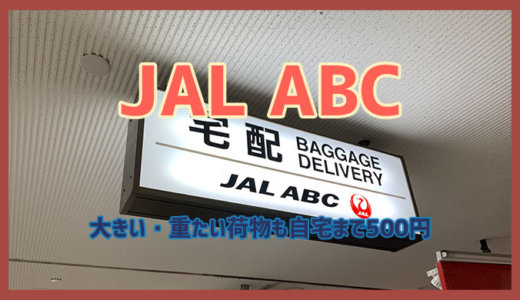 【超ラク】JAL ABCなら大きなスーツケースも空港から自宅までたった500円で配送可能