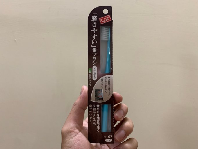 磨きやすい歯ブラシのパッケージ