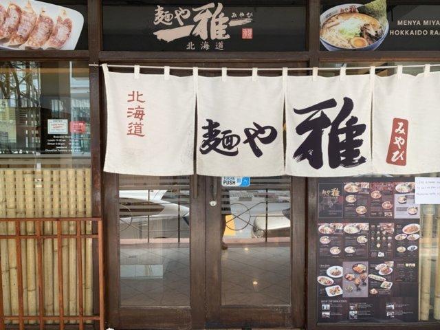 麺や雅ペナン店の外観