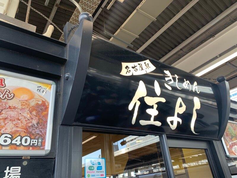 名古屋駅ホームのきしめん屋さん