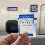 新幹線チケット