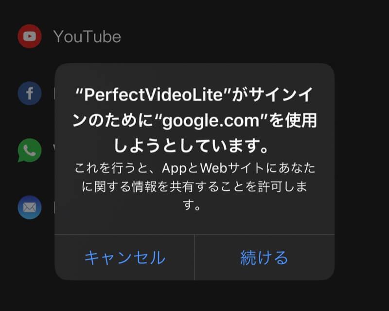 Perfect VideoからYouTubeにアップしようとしたら出るメッセージ