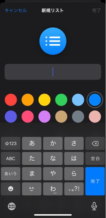 iPhoneでリマインダーを共有する方法2