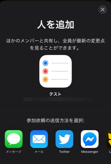 iPhoneでリマインダーを共有する方法6
