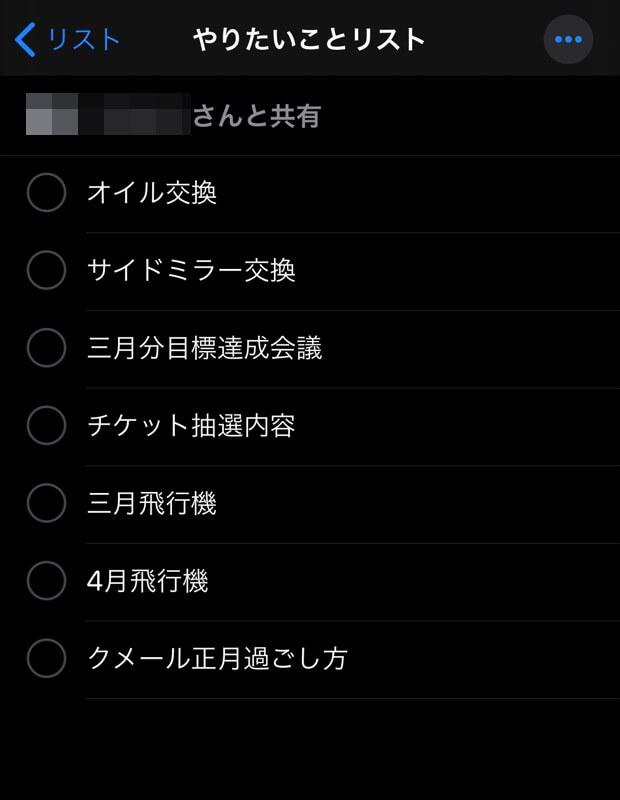 iPhoneでリマインダーを共有する方法7