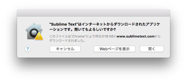 Sublime Textをダウンロードする時の警告