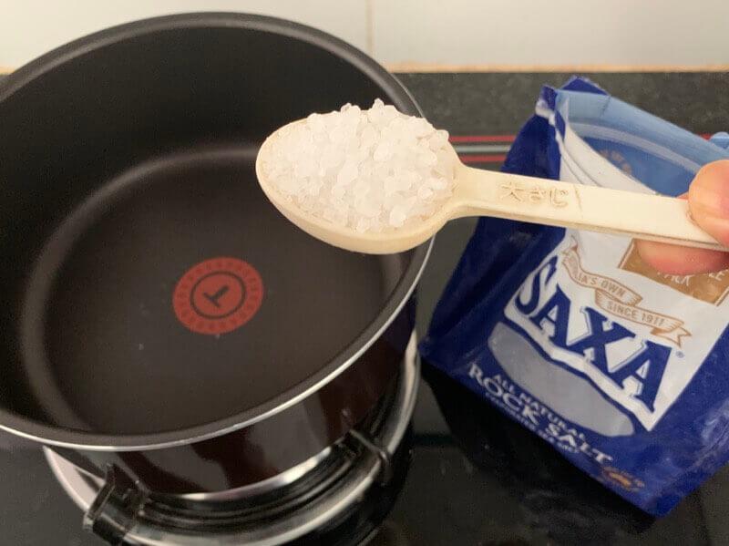 鍋に塩を大さじ一杯いれる