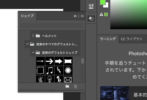 Photoshopで以前に使っていたカスタムシェイプが消えて使えない時の対策4