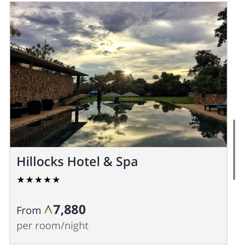 アジアマイルの旅行特典のホテル1