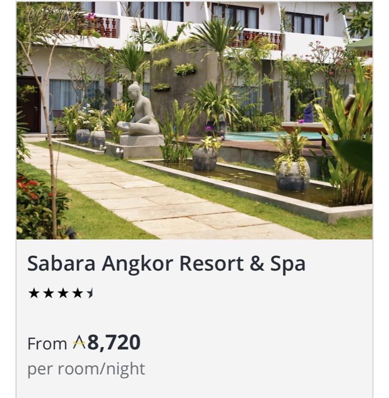 アジアマイルの旅行特典のホテル2