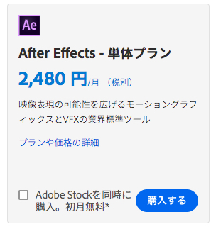Adobe After Effects単体プランの料金表