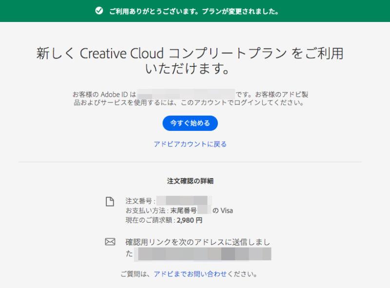 Adobe Creative Cloudのコンプリートプランの契約