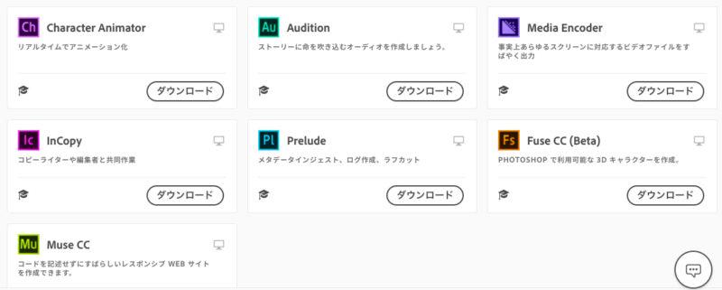Adobe Creative Cloudのコンプリートプランの内容3