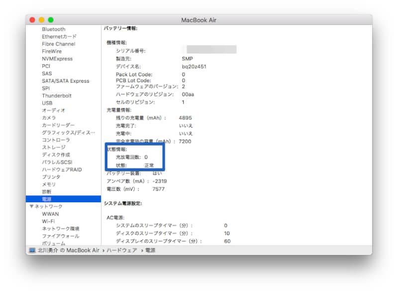 MacBook Airのバッテリー状況