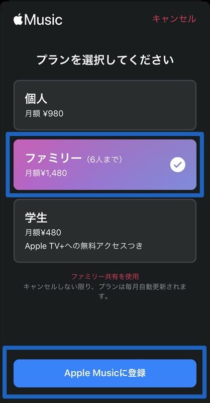 Apple Musicのファミリー共有設定方法1