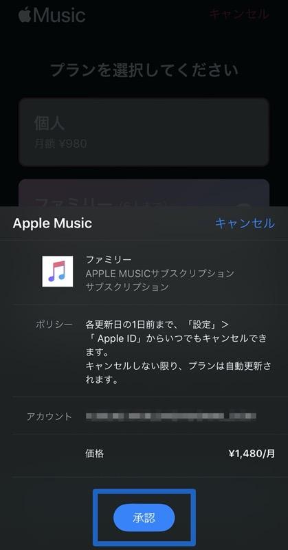 Apple Musicのファミリー共有設定方法2