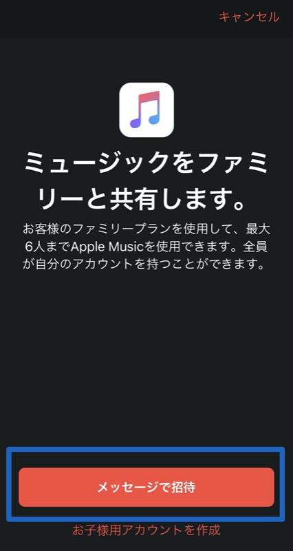 Apple Musicのファミリー共有設定方法3