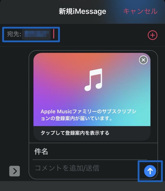 Apple Musicのファミリー共有設定方法4