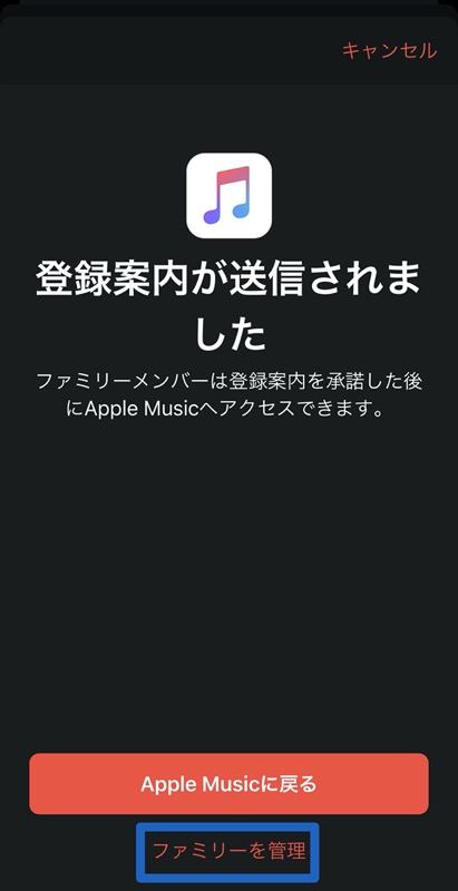 Apple Musicのファミリー共有設定方法5