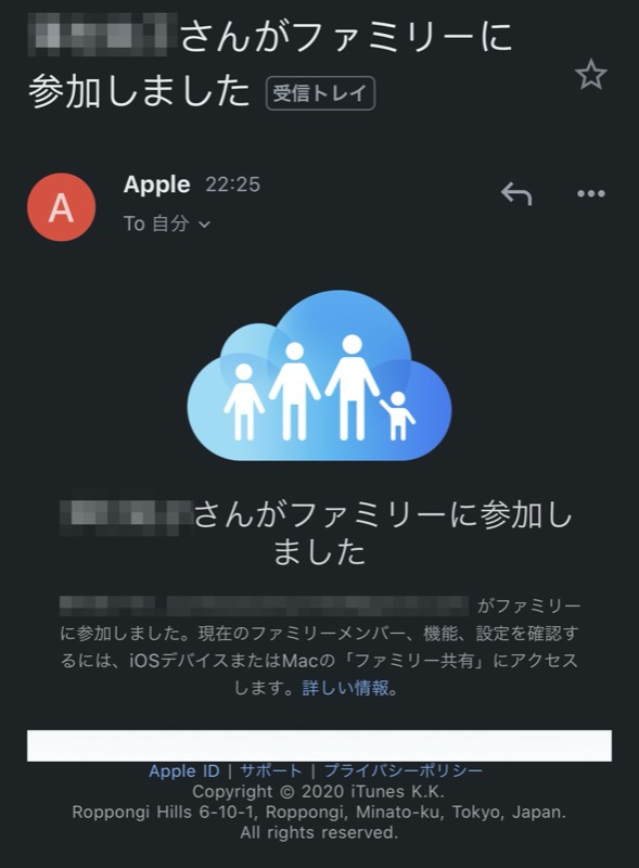 Apple Musicのファミリー共有設定方法7