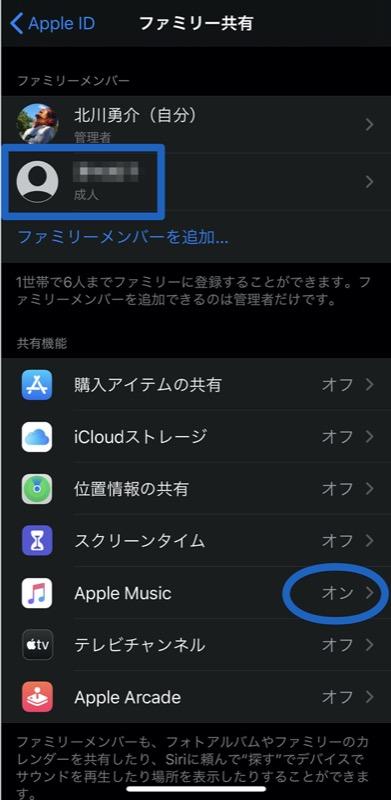 Apple Musicのファミリー共有設定方法6