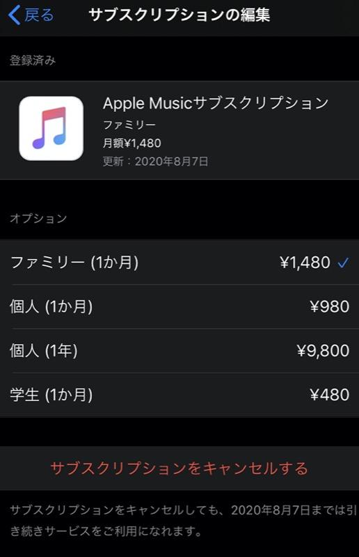 Apple Musicのファミリー共有設定方法8