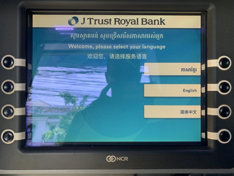 カンボジアのATMで現金を引き出す手順2