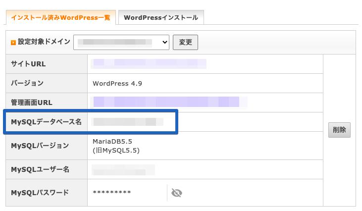 ワードプレスの古いデータベースを移行する手順3