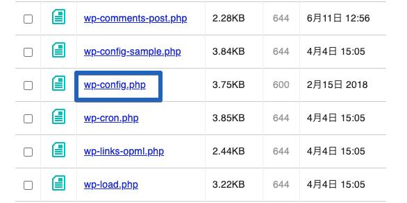 ワードプレスの古いデータベースを移行する手順12