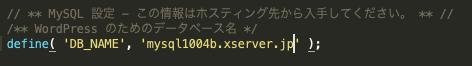 ワードプレスの古いデータベースを移行する手順14