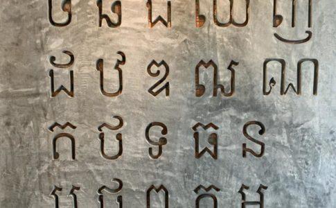 クメール語の勉強方法