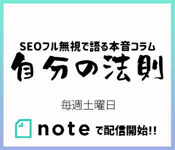 noteのバナー