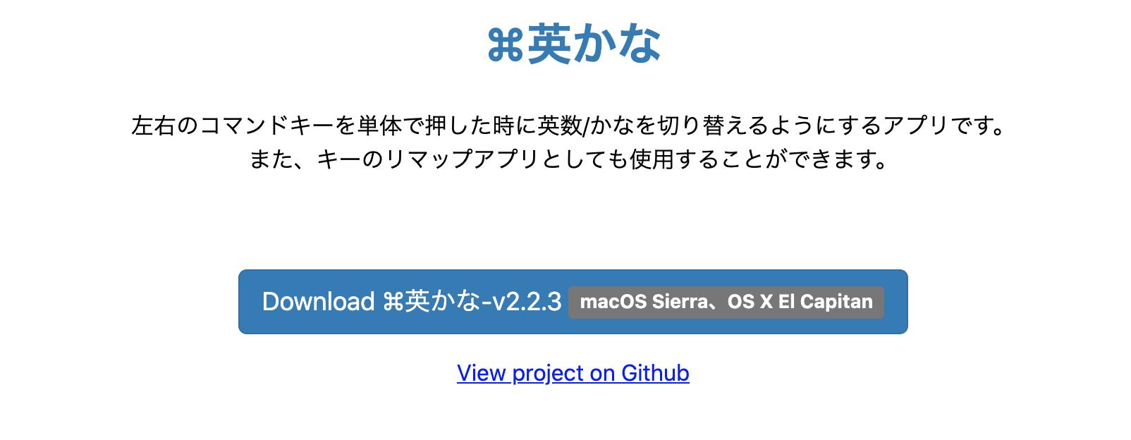 英かなアプリのダウンロード画面