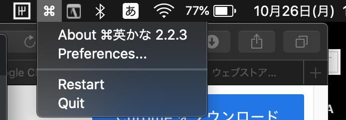 英かなアプリの設定画面