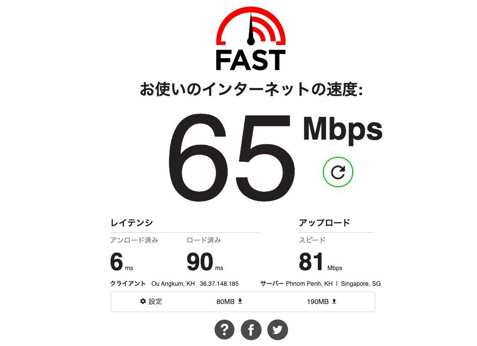 Wi-Fi速度チェック