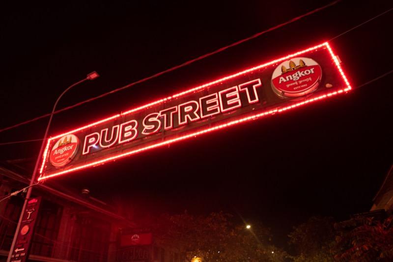 パブストリートの看板