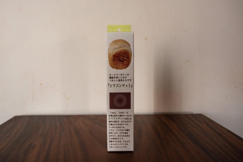 ヨシカワのシリコンマットのパッケージ