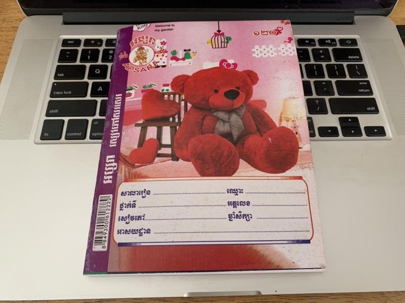 カンボジアの小学生が使うノート