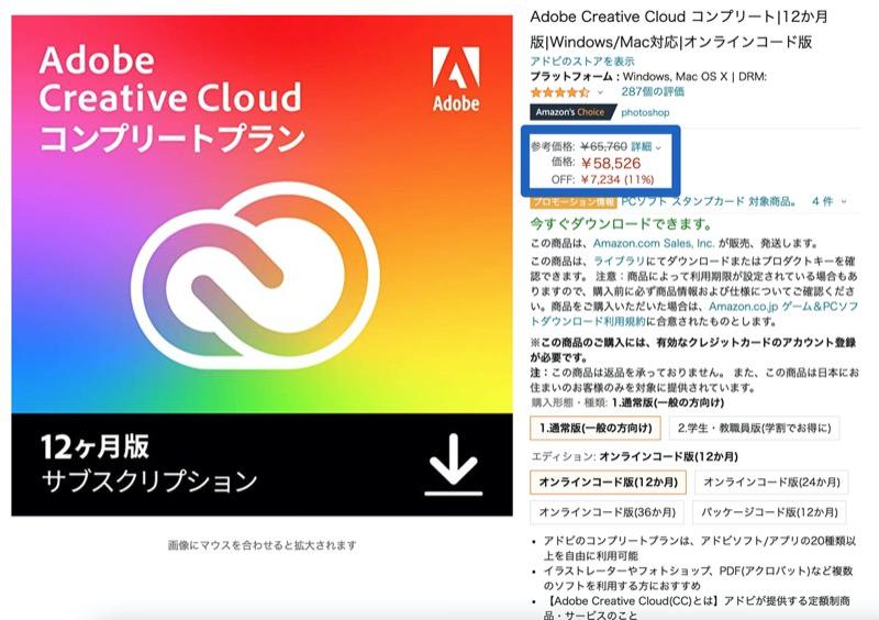 amazonのAdobe CC購入画面