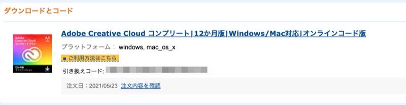 Adobe CCコード取得
