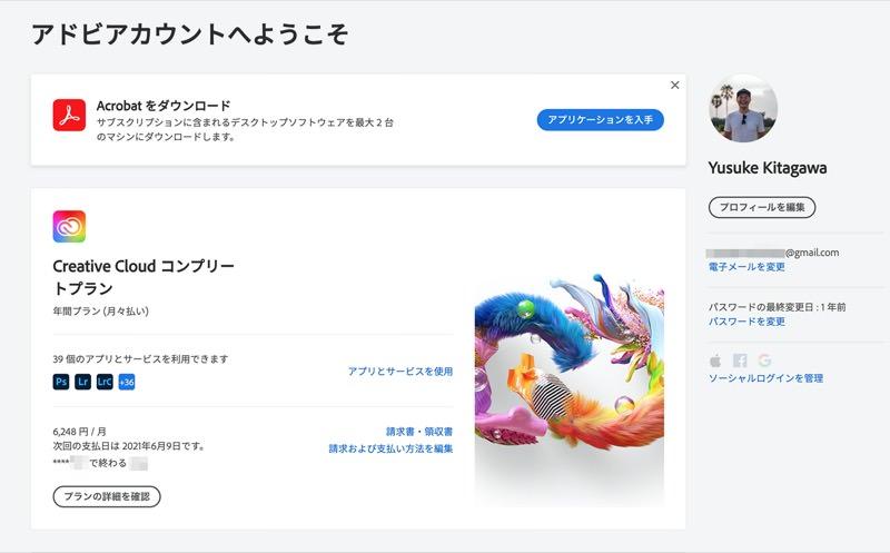 更新前の画面