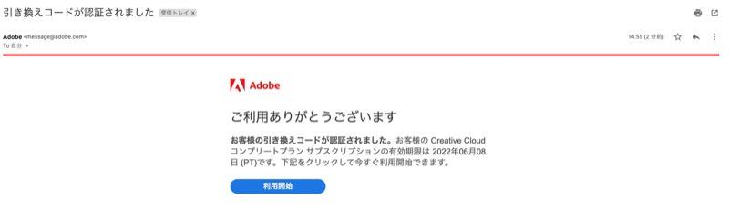 Adobeのメール