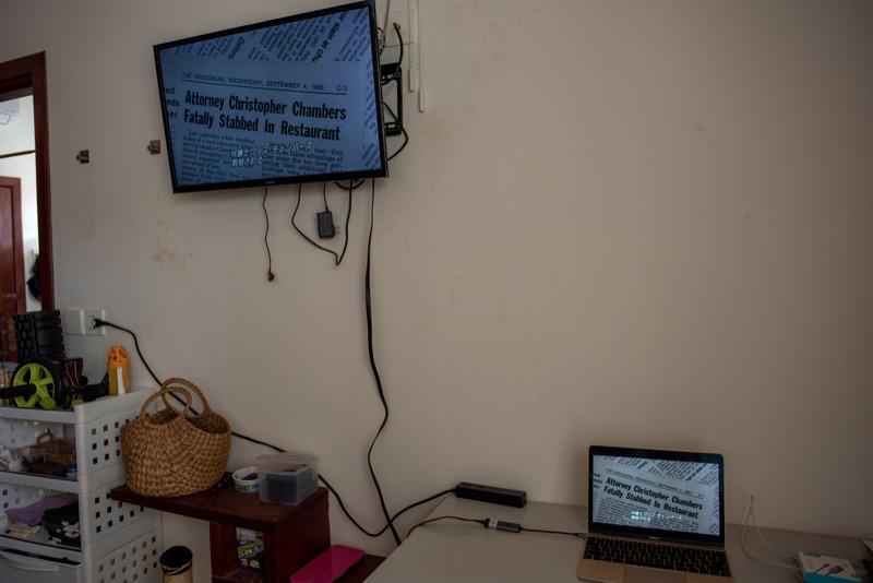 大画面にパソコンの映像を映した様子